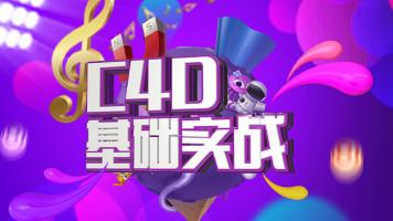 C4dM网店美工实战