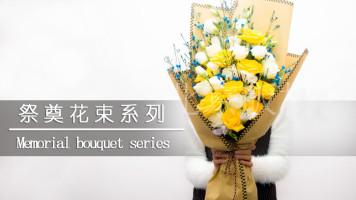 瑞娅花艺:祭奠花束系列