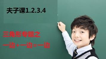 夫子课1.2.3.4ppt-三角形专题之一边+一边=一边
