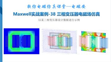 Maxwell实战案列38 三相变压器电磁场仿真