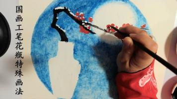 国画工笔花瓶的特殊画法,零基础入门到精通画作品