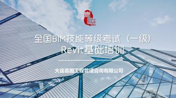 全国BIM技能等级(一级)考试培训