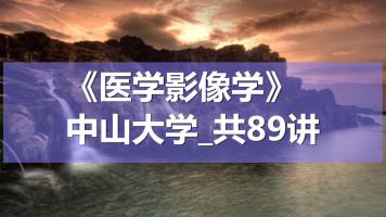 K9271_《医学影像学》_中山大学_共89讲