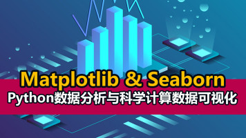 Python数据分析与科学计算数据可视化篇:Matplotlib和Seaborn