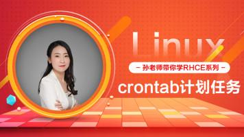 红帽认证-Linux入门基础视频之crontab计划任务
