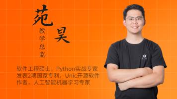 [老男孩]Python全栈/AI/爬虫开发/游戏开发/自动化开发基础教程