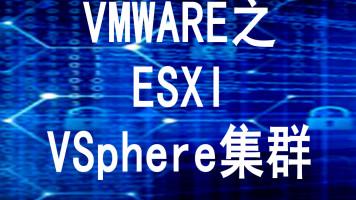 VMWARE-ESXI和VSphere集群