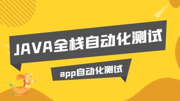 软件测试-java app自动化