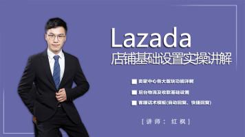 Lazada  店铺基础设置(实操培训)