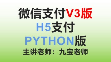 微信支付3_h5支付python版