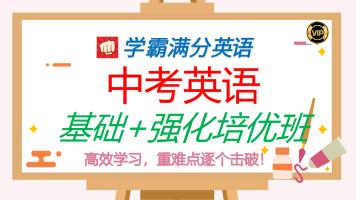 中考英语15天逆袭(纯干货学霸必修全程课)