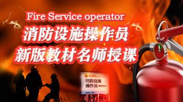 消防设施操作员基础知识-【职业道德】