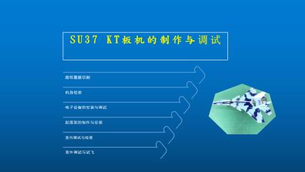 【新手图纸+教程】SU37/J15 KT板战斗机的制作与调试教程