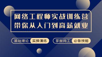 【誉天】华为认证网络工程师实战训练营