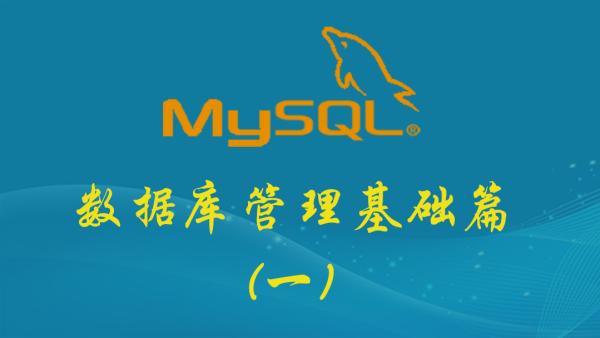 MySQL数据库管理基础篇(一)