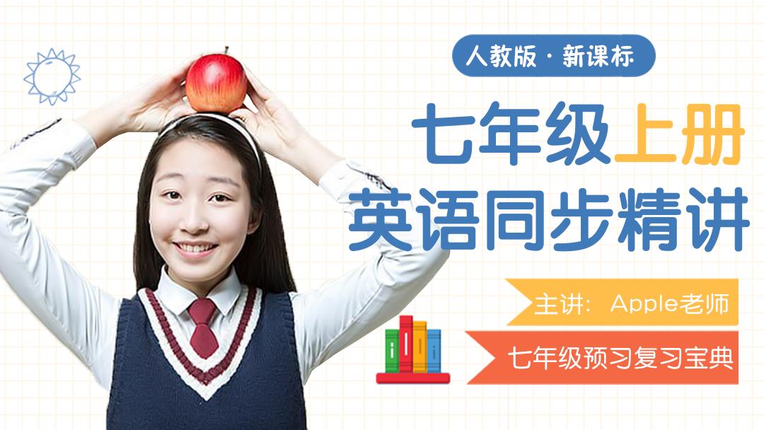 【直播】人教版初中英语七年级上册 同步7年级教材 系统精讲