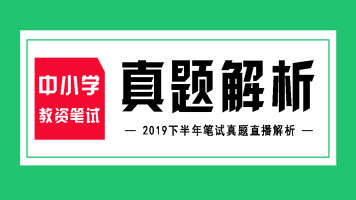 2019下半年教师资格证笔试真题解析(小学+中学)