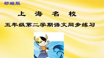 上海名校 五年级第二学期语文同步练习(部编版)(牛娃汇)