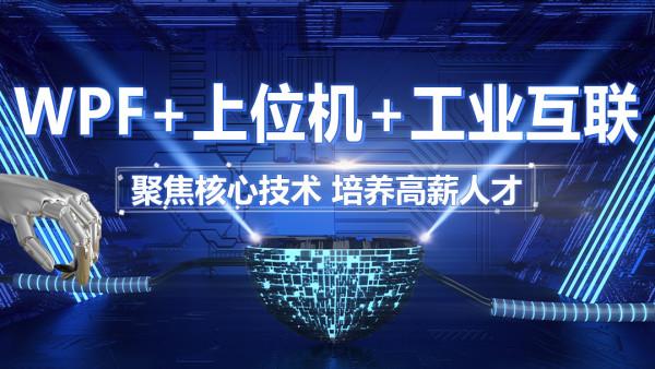 WPF+上位机+工业互联高薪VIP班【升职加薪,只争朝夕】