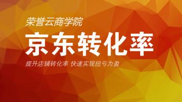 京东开放平台店铺转化率提升课程
