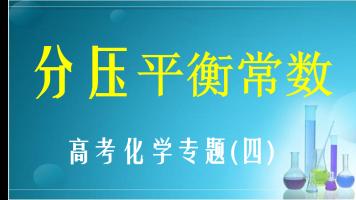分压平衡常数 速率 图像(高三化学)【探知课堂】