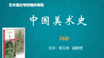 《中国美术史》 艺术理论考研精品课