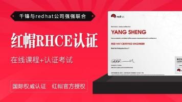 【官方授权】千锋红帽RHCE/RHCSA认证考试课程(含考试费)