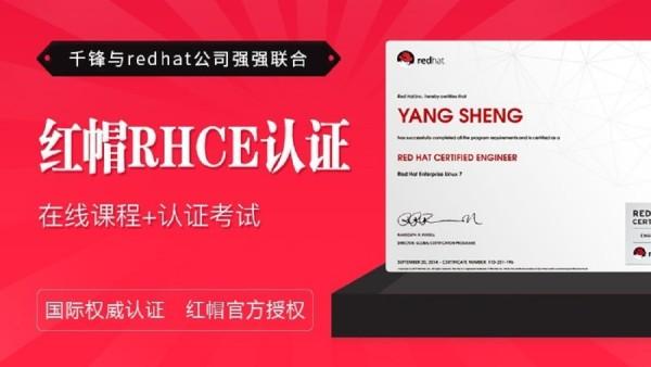 【官方授权】千锋红帽RHCE/RHCSA认证考试(含考试费+补考费)