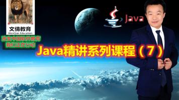 Java精讲系列课程(7)