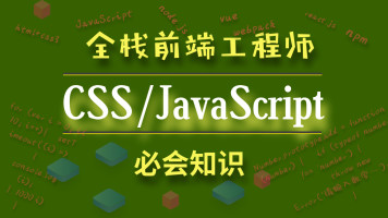 web前端H5/C3/JS技术教学与揭秘