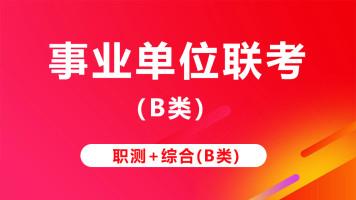 2021事业单位联考B类笔试精讲班