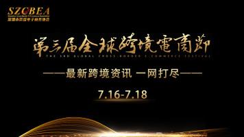 第三届全球跨境电商节