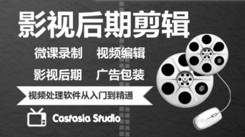 影视后期剪辑 视频编辑软件从入门到精通系列视频教程
