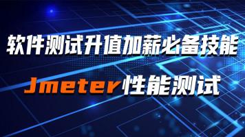 Jmeter性能测试【汇智动力学院】