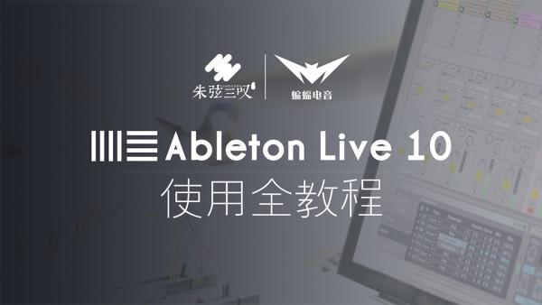 Ableton Live 10 使用中文全教程【蝙蝠电音课堂】