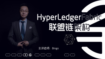 HyperLedger Fabric 1.2 联盟链架构