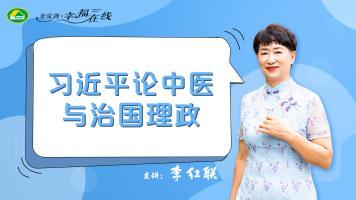 习近平论中医与治国理政