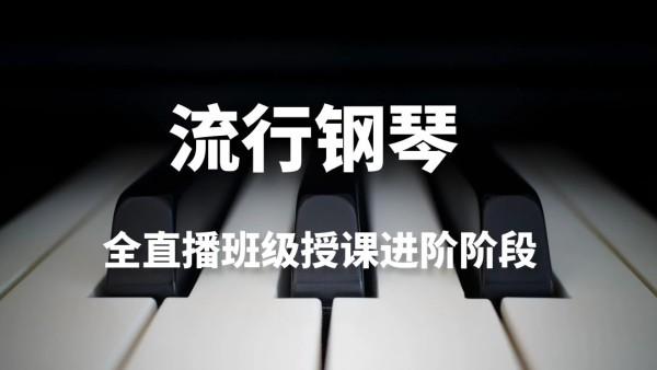 流行钢琴训练营提升阶段权限开通