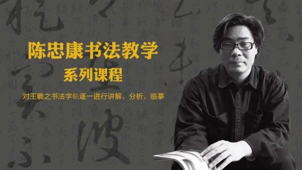 陈忠康书法教学系列课程