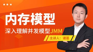 深入理解java内存模型JMM与内存屏障高并发双重检测锁DCL问题剖析