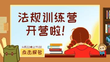 2020闽试教育法规训练营开营仪式