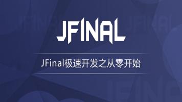 JFinal极速开发之从零开始