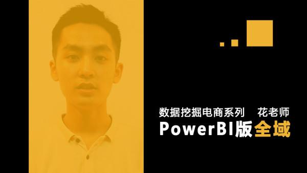 《数据挖掘电商系列之PowerBI版全域》花随花心著
