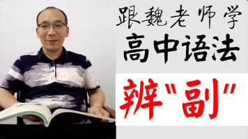 """跟魏老师学高中语法-教你如何辨""""副""""-辨别副词用法"""