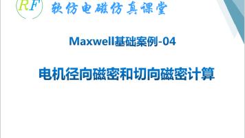 Maxwell基础案列04-径向磁密和切向磁密两种计算方法