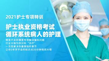 2021年护士执业资格考试:循环系统疾病病人的护理