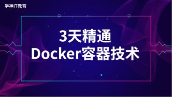 3天精通Docker容器技术并搭建公司自己的私有云容器仓库