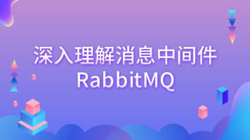 深入理解并应用消息中间件RabbitMQ【比屋教育】