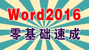 word2016零基础小白速成 高效办公