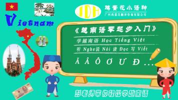 越南语零起步入门